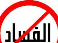 استفحال الفساد ودور الاعلام (السعودية انموذج)
