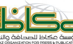 الرياض تخطب ود الدوحة في مقال بصحيفة عكاظ