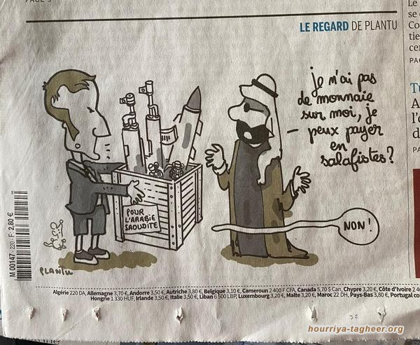 كاريكاتير ساخر للوموند ينتقد ابن سلمان وبيع السلاح للسعودية