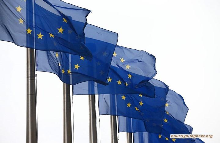 الاتحاد الأوروبي: سنناقش انتهاكات الرياض بقمة الـ20 وبعدها