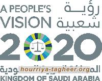 معارضون سعوديون يطلقون رؤية شعبية للإصلاحات داخل المملكة