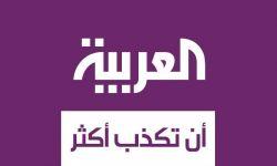 انحياز واضح لوسائل إعلام آل سعود في تغطية أحداث لبنان