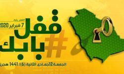 جمعة ثالثة من حملة #قفل_بابك الاحتجاجية في مملكة آل سعود