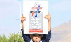 80 منظمة أمريكية تبعث برسالة إلى بايدن لإنهاء المشاركة في العدوان على اليمن