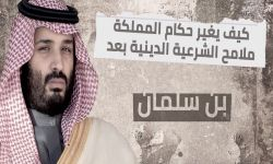 في الإجابة عن سؤال ماذا يُريد آل سعود؟