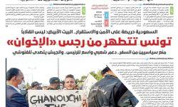 احتفاء إعلامي سعودي بانقلاب الرئيس التونسي وإقصاء النهضة