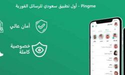 السعودية تروج لتطبيق جديد يمكنها من التجسس على المواطنين
