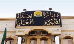 القضاء السعودي في جلباب العائلة الحاكمة!
