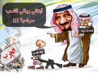 مستقبل الحرب اليمنية وفرص نجاح آل سعود