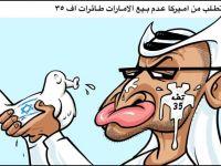 الإمارات والصهاينة... من التحالف السري... إلى التحالف العلني