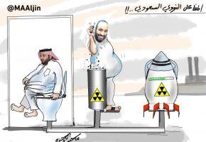 مفاعل ابن سلمان النووي