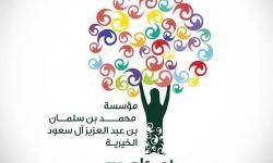 مؤسسة مسك الخيرية واجهة مشبوهة لسمعة ملوثة