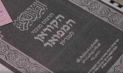 مجمع الملك فهد يحذف النسخة العبرية من بعد فضائح التحريف وكثرة الاخطاء