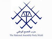 """""""حزب التجمع الوطني"""" والخفايا الغامضة في الإعلان"""