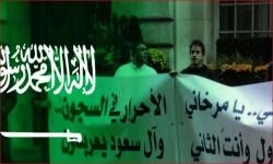 """أزمة """"السعودية"""" في مواجهة الحراك الشعبي.. الخلفيات والتداعيات"""
