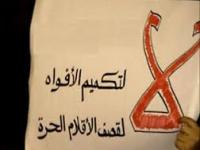 الحرية وكيفية التعاطي مع المعارضين في السعودية