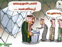 قاتل الرأي الآخر؛ ابن سلمان وفوضى الاعتقالات
